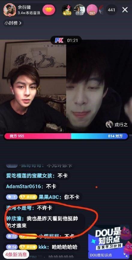 鍾欣潼(阿嬌)抖音睇直播豪使4萬打賞小鮮肉!