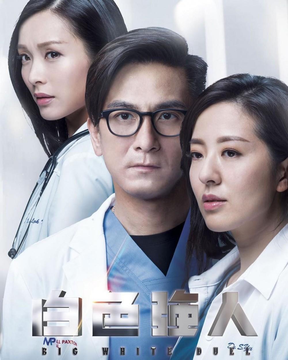 馬國明、唐詩詠、李佳芯主演TVB醫療劇《白色強人》開拍續集