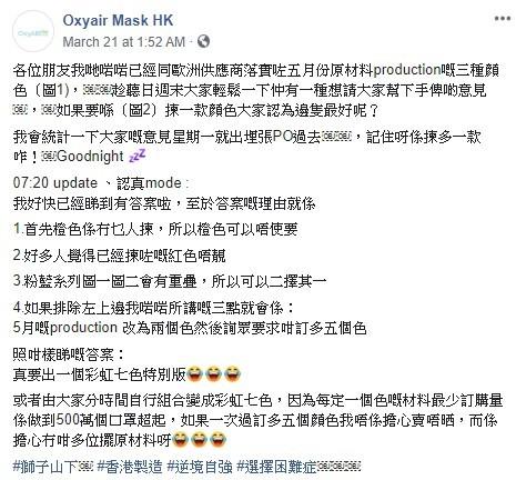 香港製造「粉嫩彩虹色口罩」