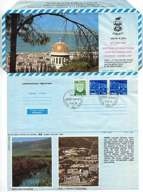 Aerogramme issued by Israel Postal Authority on the Haifa. The Shrine of the Bab can be seen on the cover picture (1976)