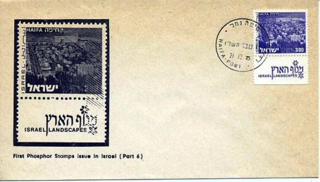 "Stamp issued by Israel Postal Authority on the theme of ""Israel Landscapes"". One of these stamps depicted the Shrine of the Bab. Also it was the First Phosphor Stamp issued by Israel Postal Authority (1972)"