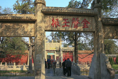 Temple and Cemetery of Confucius and the Kong Family Mansion in Qufu (Copyright: Ko Hon Chiu Vincent)