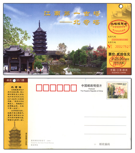 Admit Card for Classical Garden of Suzhou,China