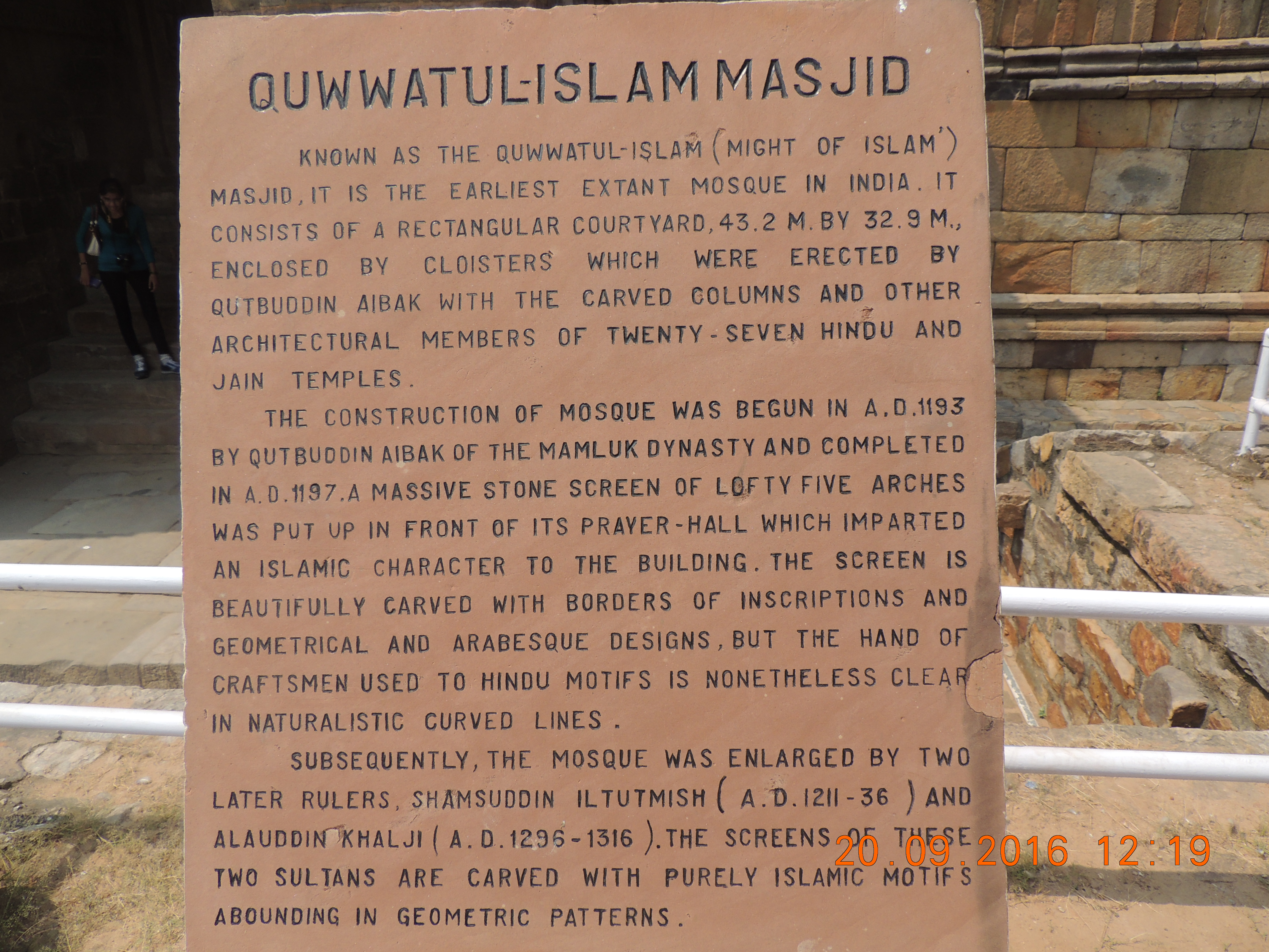 qutb minar inscription