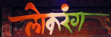 Lokrang(hindi)