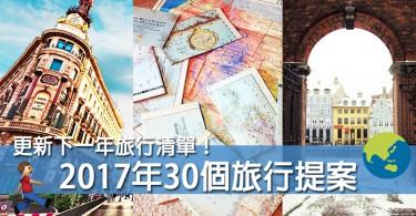 更新下一年旅行清單!2017年30個旅行提案,令旅程充滿未知與興奮!(上篇)