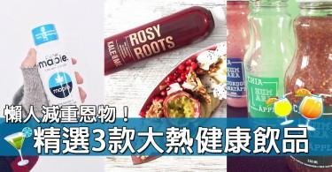 聖誕後獲得大肚腩~精選3款外國大熱健康飲品!大家一齊減重喇~
