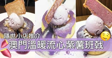 俘虜紫薯控!澳門心太軟紫薯流心班戟,冬天食簡直暖到入心~~