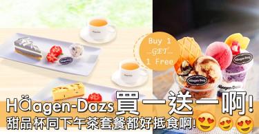 約閨蜜喇!Häagen-Dazs推出2款買一送一優惠~甜品杯同下午茶套餐都食啦!