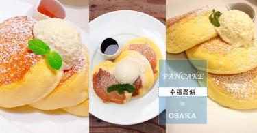 入口即溶既感覺超幸福~大阪超人氣PANCAKE店幸福鬆餅!白色既物體竟然唔係雪糕?