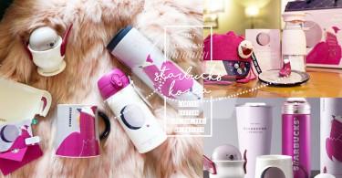 手信清單就這一項好了!韓國星巴克推出2017年限定福袋~粉紫色的隨行杯太美了!