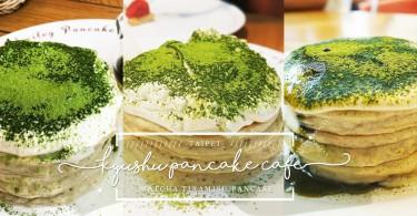 來自日本的特鬆厚美味!台北特濃抹茶提拉米蘇香鬆餅~不用排隊就快衝進去!