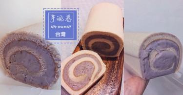 芋頭餡既量會唔會太誇張!台灣1公斤超人氣芋泥卷~台灣芋頭好平咩?