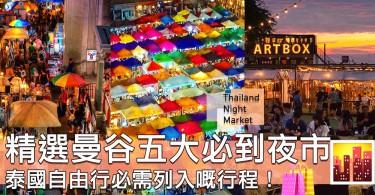 泰國自由行必收藏起來!曼谷五大人氣夜市,晚晚都去夜市就是啦~~