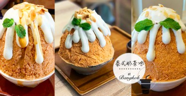 「阿來markmark」即係好好食~曼谷超人氣泰式奶茶冰!非常濃郁既奶茶味啊~