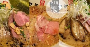被評拉麵排行榜第一位!日本新潟人氣超濃郁豚肉拉麵!連日本人都話正!!!