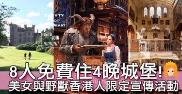 美女與野獸「香港人限定」宣傳活動!得主可以帶8個人免費住4晚城堡!來回旅費都免費!