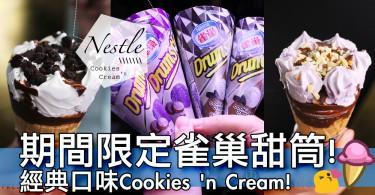 【小編試食】期間限定!雀巢推出經典口味Cookies 'n Cream甜筒~可唔可以變固定商品啊?