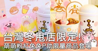 就為了這個去買機票!台灣冬甩店推出限定粉紅兔兔P助聯名商品~一開賣就被搶光了?!