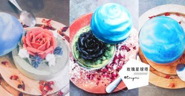 藍藍的好夢幻好吸引呀!台灣人氣玫瑰星球塔,根本靚到完全唔捨得食!