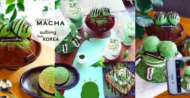 凍冰冰既日子食冰最開心~雪冰推出綠茶甜品系列!雙球綠茶雪冰加綠茶醬好正啊~