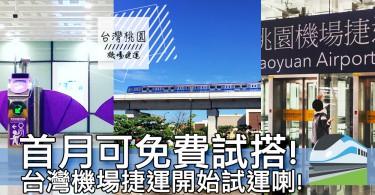 台灣機場捷運開始試運喇!所有人首月可免費試搭!正式營運仲推出票價5折優惠!