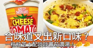 手信丫唔該!日本合味道新口味「蕃茄芝士味」~食落去真係有啖啖真蕃茄蓉!