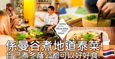 貼地行程推介~去曼谷既廚藝學校學地道泰國菜!泰廚仲會帶大家去傳統市場買食材~