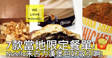 我愛麥當勞。世界各地7款當地限定麥當勞食品!全部香港都沒有都沒有~