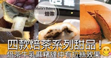 焙茶牛乳麻糬撻最吸引~焙茶系列又番黎啦,$8.5起 足足四款焙茶甜品!