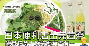 唔至薯片咁簡單!日本Lawson推出「芫茜祭」~ 十幾款產品包括爆谷、汽水、沙律等等