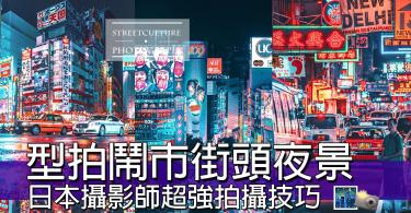 日本攝影師潮影夜景,展示都市街頭型格魅力~好型呀,好似電影場口咁~~