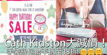 最後機會~Cath Kidston一週年慶典大減價抵至38折!連護膚品都有得平!