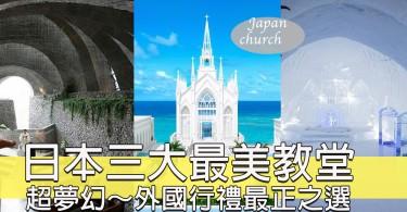 超治癒~日本三大最美教堂!外國行禮好正呀!
