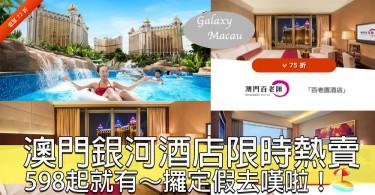 復活節假嘆酒店~澳門銀河酒店春季限時熱賣!最平598就有啦!