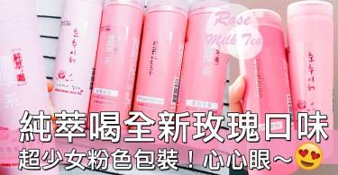 新口味搶購潮!台灣純萃喝推出兩款限定玫瑰飲品,粉色包裝太吸引了吧~~
