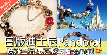 風靡全國!日本東京迪士尼PANDORA!米奇迷必買!