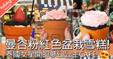 閨蜜打卡必去!曼谷粉色系盆栽雪糕CAFE!歐式裝潢好有FEEL呀!