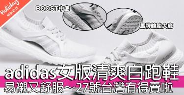 今個夏天清爽舒適之選!adidas女版跑鞋UltraBOOST聽日台灣有得賣啦~adidas迷要留意啦!