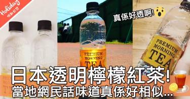 透明飲品熱潮!日本SUNTORY推出透明檸檬紅茶~真係好似水一樣咁透明!