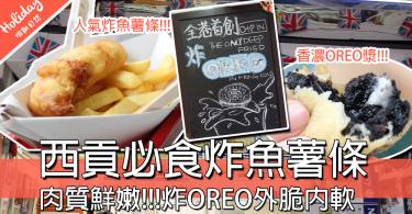 良心炸魚薯條~西貢掃街必食小食,同場追加首創炸Oreo!!