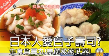好名貴㗎!點解日本人愛食白子壽司?㗎妹美顏食物之最!
