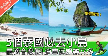 泰國外島唔至得布吉嫁!小編推薦5個泰國必去外島,每個小島都各有特色~~~