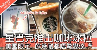 咖啡做冰粒~美國星巴克推出涼浸浸咖啡冰,飲幾耐杯咖啡都唔會變淡!!