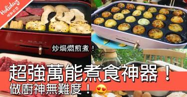 日本煮食神器!精致小電鍋炒焗燜煎煮咩都得~做廚神無難度!