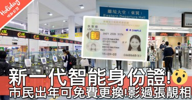 注意注意!入境事務處擬2018年推出新一代智能身份證~執靚啲影證件相先!