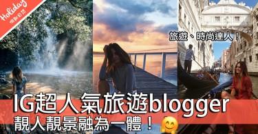 心心眼好妒忌呀!IG超人氣旅行blogger Jessica Stein~人靚景靚融為一體!