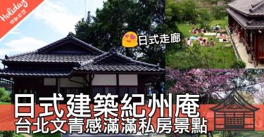 文青必去!台北古老日式建築「紀州庵文學森林」~無限延伸既走廊超有日式風味!