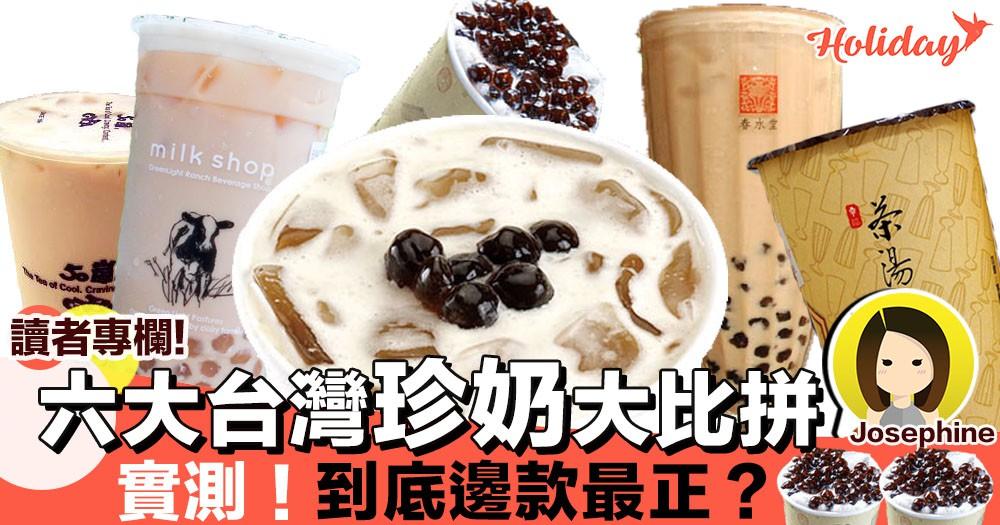 【專欄分享:Josephine】台灣吃貨攻略~比較六大台灣珍珠奶茶 實測邊一家最好喝!