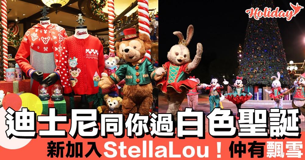 迪士尼聖誕主題開始啦~今年有Stellalou登場!仲有雪睇~